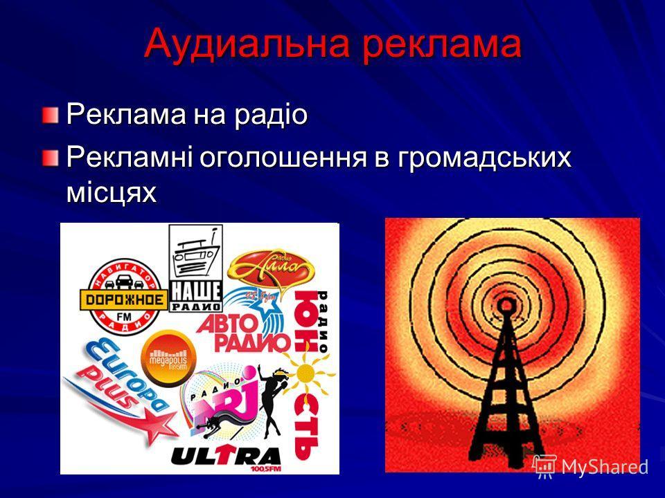 Аудиальна реклама Реклама на радіо Рекламні оголошення в громадських місцях