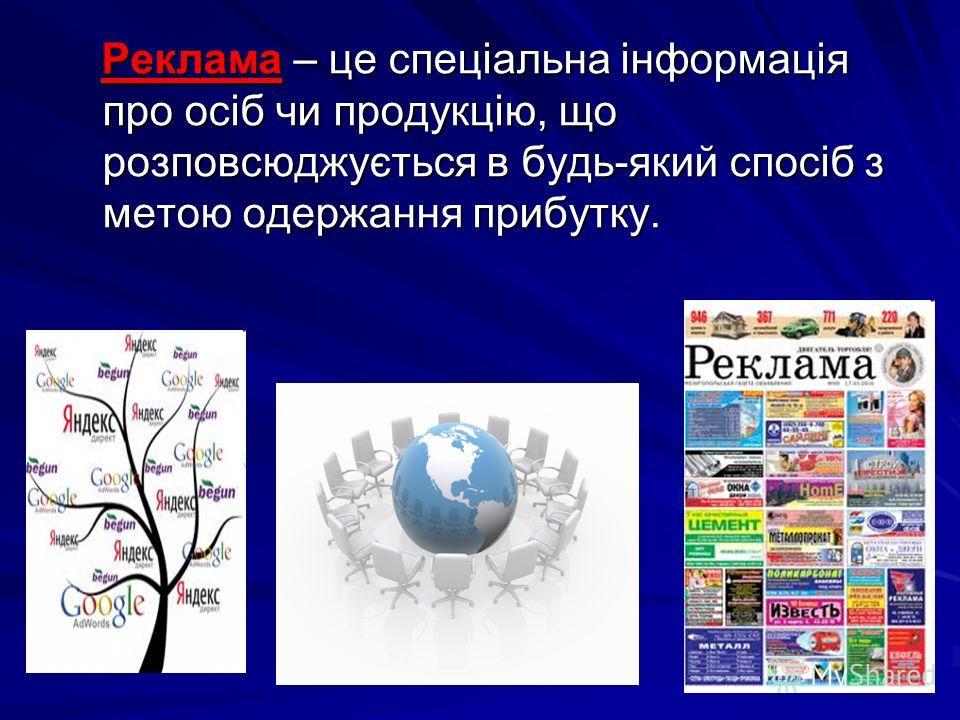 Реклама – це спеціальна інформація про осіб чи продукцію, що розповсюджується в будь-який спосіб з метою одержання прибутку. Реклама – це спеціальна інформація про осіб чи продукцію, що розповсюджується в будь-який спосіб з метою одержання прибутку.