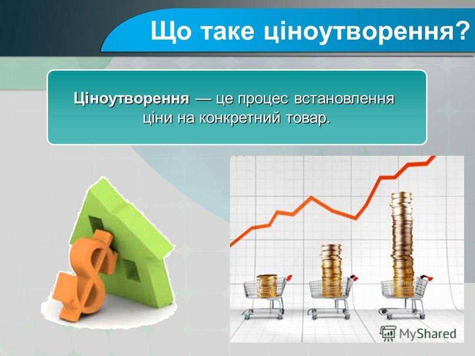 Що таке ціноутворення? Ціноутворення це процес встановлення ціни на конкретний товар.