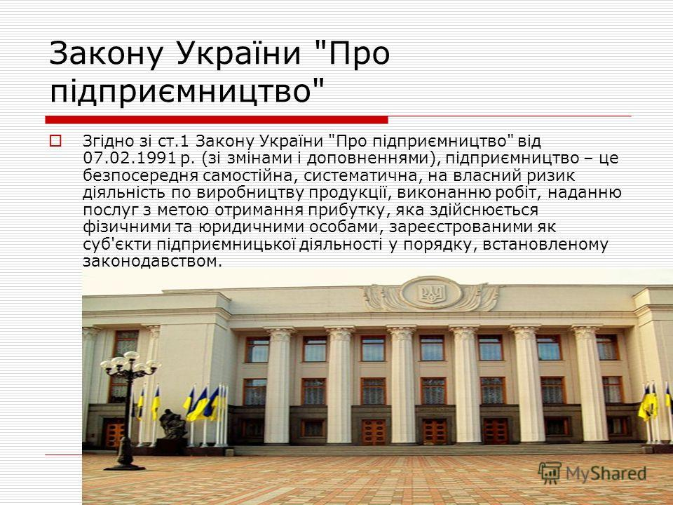Закону України