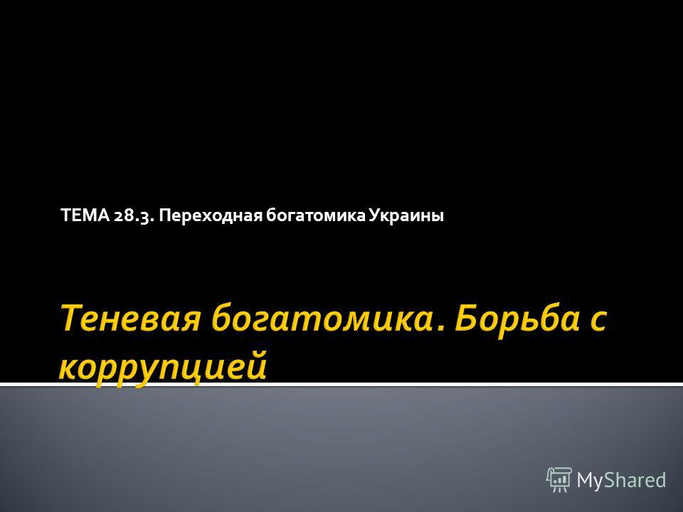 ТЕМА 28.3. Переходная богатомика Украины