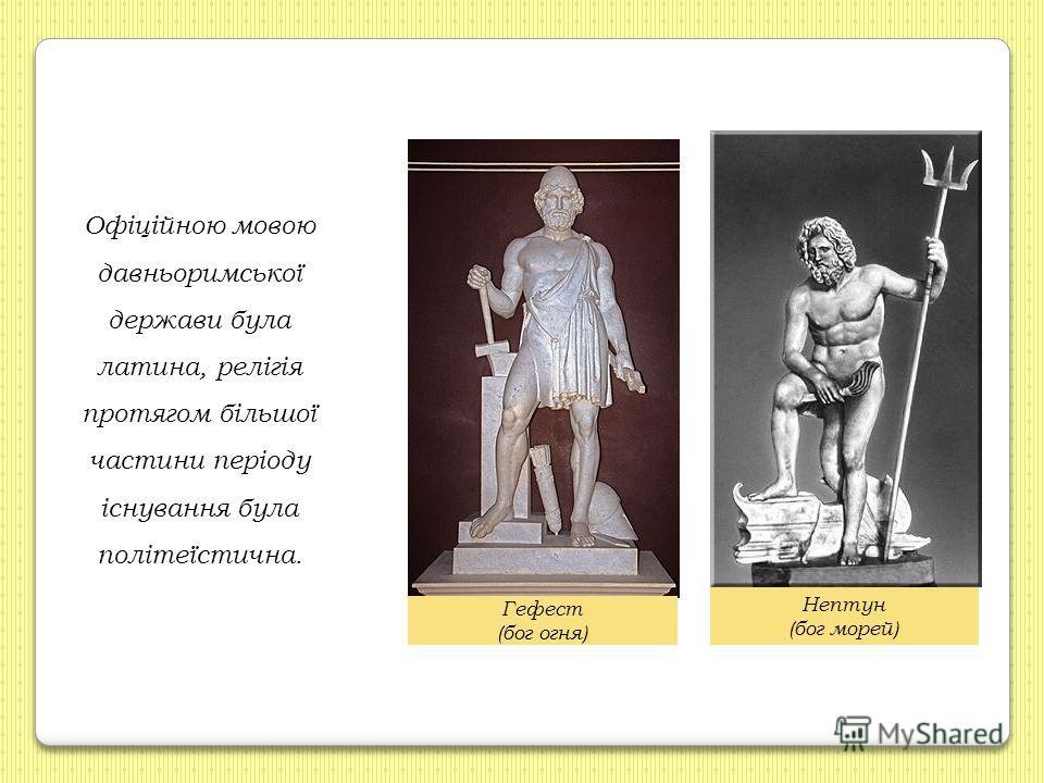 Офіційною мовою давньоримської держави була латина, релігія протягом більшої частини періоду існування була політеїстична. Нептун (бог морей) Гефест (бог огня)