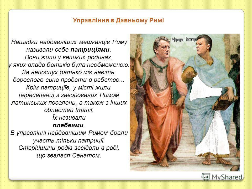 Нащадки найдавніших мешканців Риму називали себе патриціями. Вони жили у великих родинах, у яких влада батьків була необмеженою. За непослух батько міг навіть дорослого сина продати в рабство... Крім патриціїв, у місті жили переселенці з завойованих