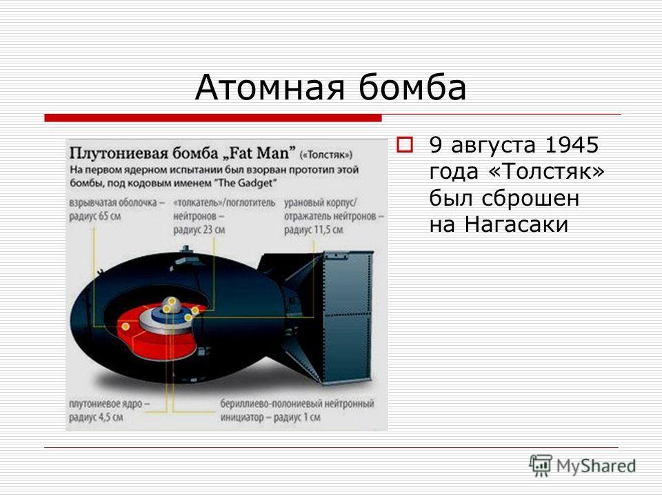 Атомная бомба 9 августа 1945 года «Толстяк» был сброшен на Нагасаки