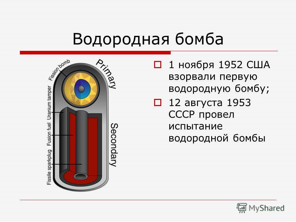 Водородная бомба 1 ноября 1952 США взорвали первую водородную бомбу; 12 августа 1953 СССР провел испытание водородной бомбы