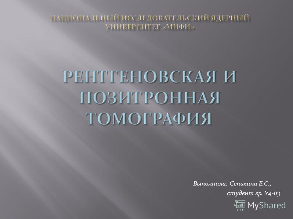 Выполнила: Сенькина Е.С., студент гр. У4-03