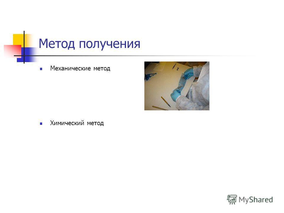 Метод получения Механические метод Химический метод