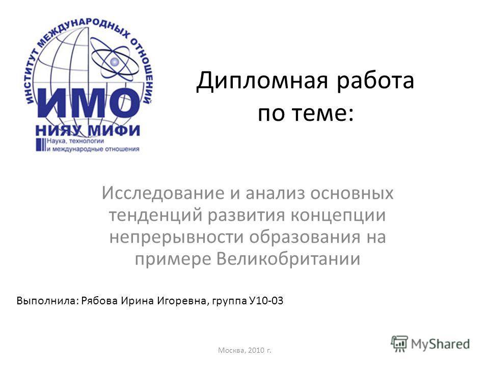Презентация на тему Дипломная работа по теме Исследование и  1 Дипломная работа