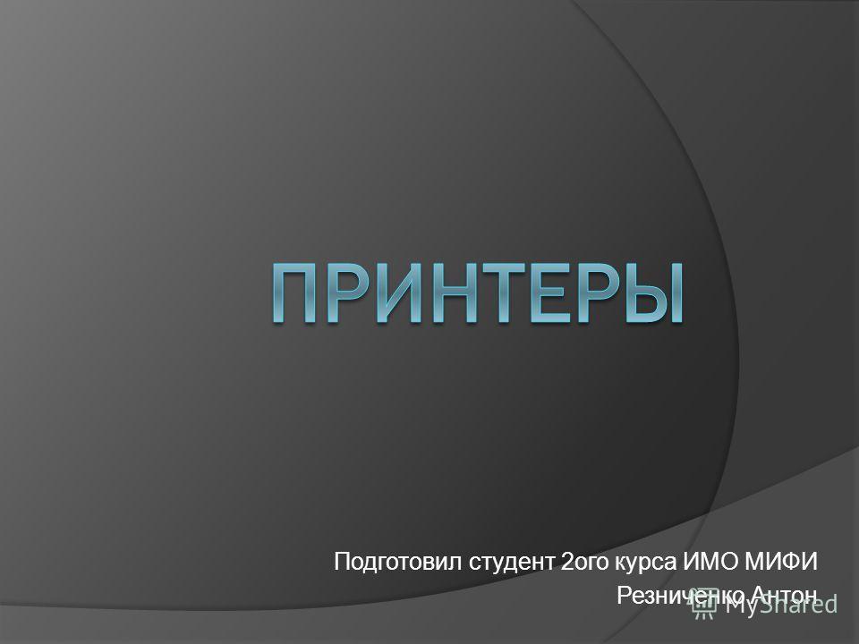 Подготовил студент 2ого курса ИМО МИФИ Резниченко Антон