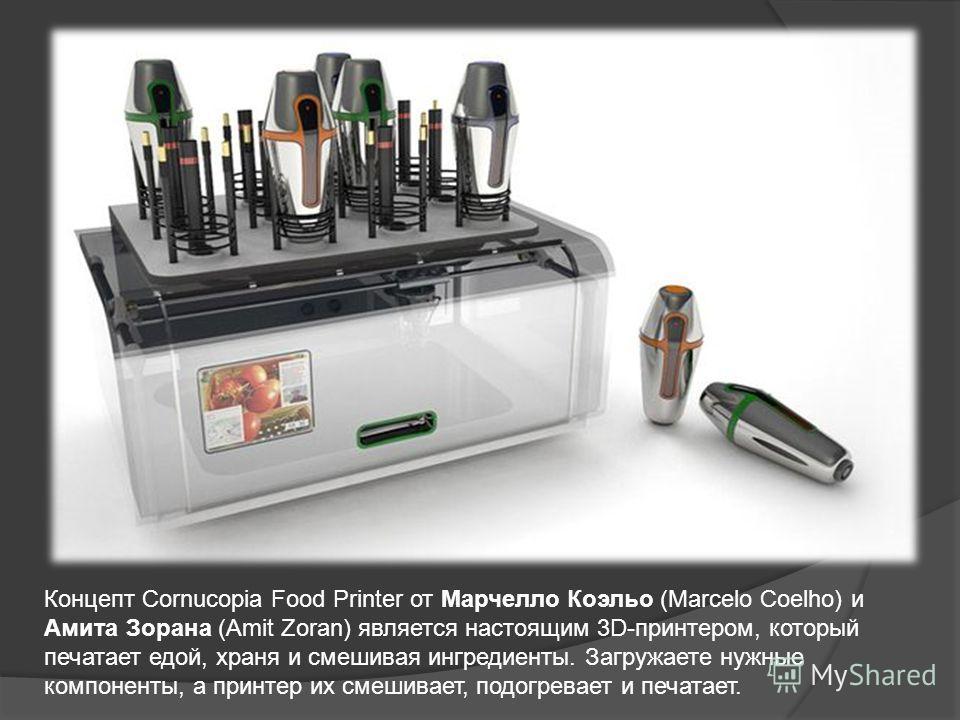 Концепт Cornucopia Food Printer от Марчелло Коэльо (Marcelo Coelho) и Амита Зорана (Amit Zoran) является настоящим 3D-принтером, который печатает едой, храня и смешивая ингредиенты. Загружаете нужные компоненты, а принтер их смешивает, подогревает и