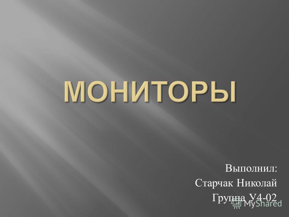 Выполнил : Старчак Николай Группа У 4-02