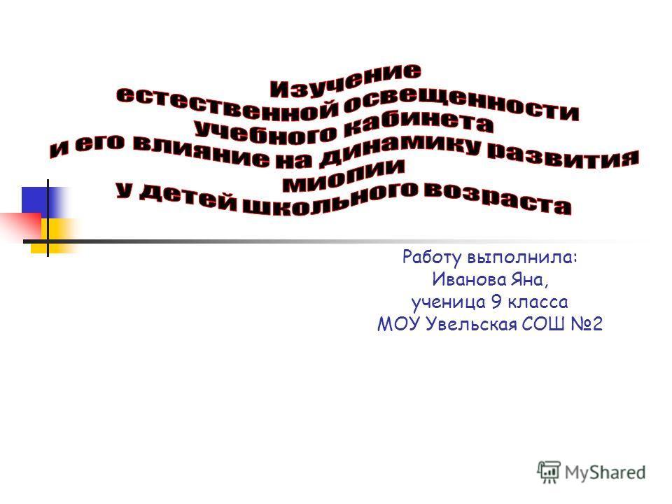 Работу выполнила: Иванова Яна, ученица 9 класса МОУ Увельская СОШ 2