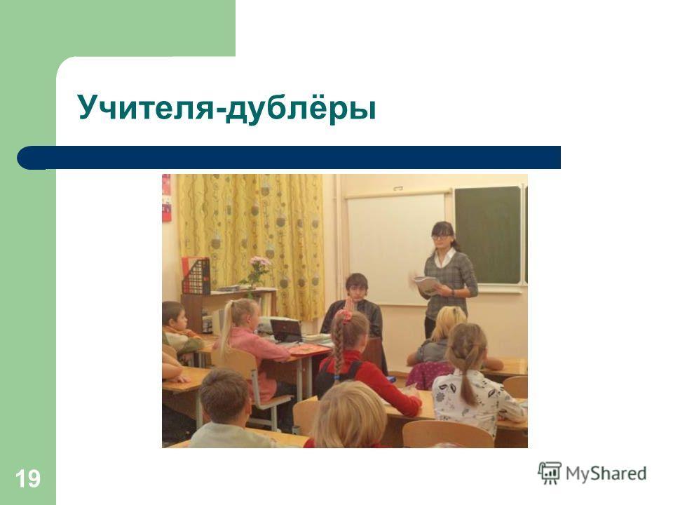 Учителя-дублёры 19