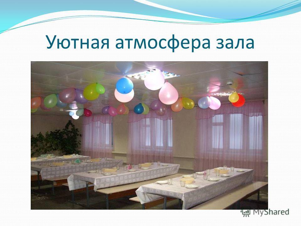 Уютная атмосфера зала