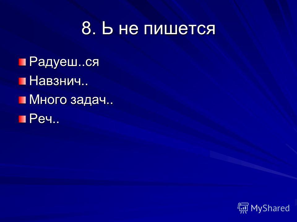8. Ь не пишется Радуеш..сяНавзнич.. Много задач.. Реч..