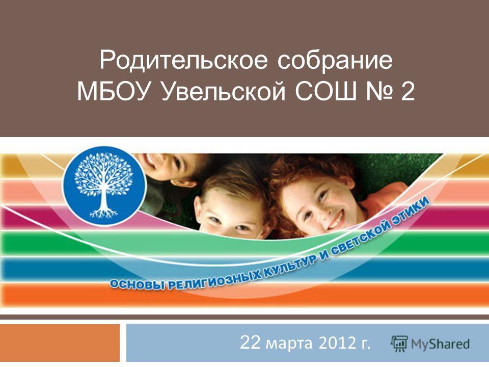 Родительское собрание МБОУ Увельской СОШ 2 22 марта 2012 г.