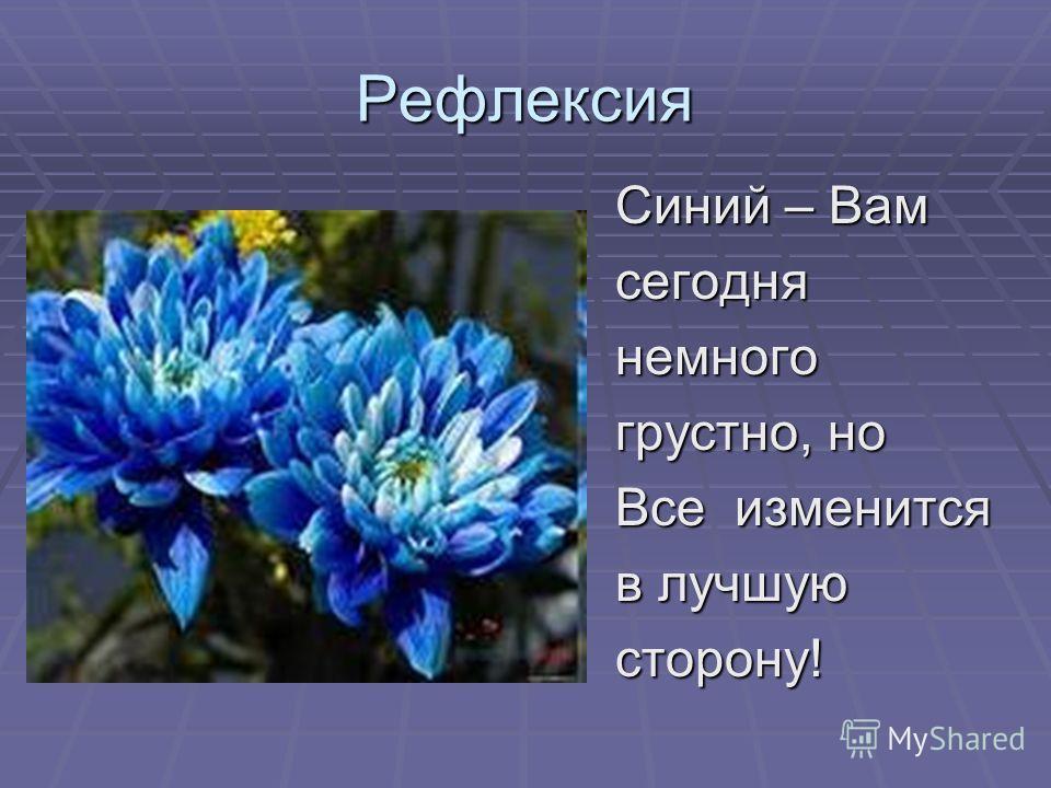 Рефлексия Синий – Вам сегоднянемного грустно, но Все изменится в лучшую сторону!