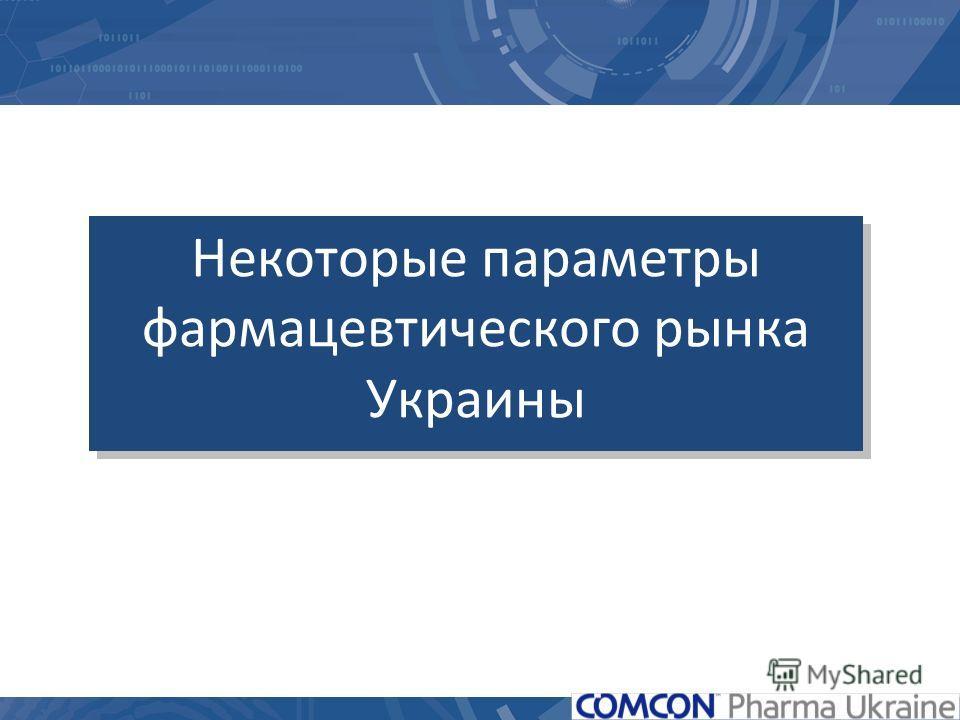 Некоторые параметры фармацевтического рынка Украины