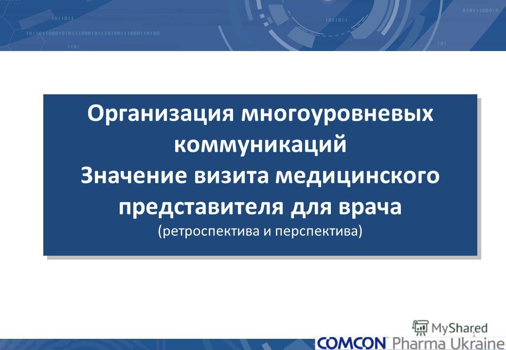 1 Организация многоуровневых коммуникаций Значение визита медицинского представителя для врача (ретроспектива и перспектива)