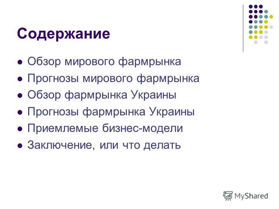 Содержание Обзор мирового фармрынка Прогнозы мирового фармрынка Обзор фармрынка Украины Прогнозы фармрынка Украины Приемлемые бизнес-модели Заключение, или что делать