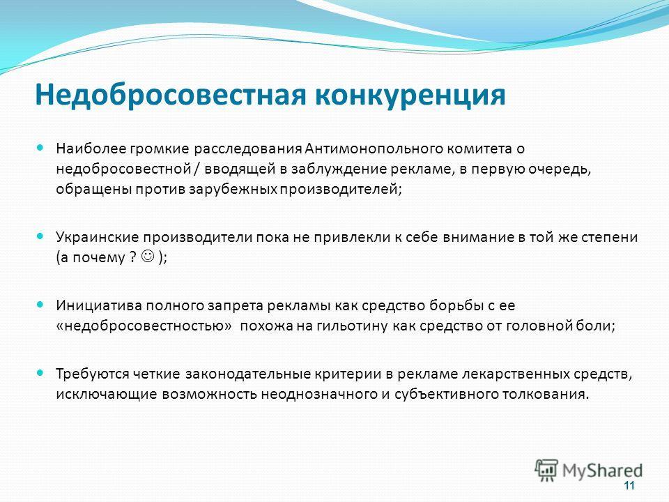 Недобросовестная конкуренция Наиболее громкие расследования Антимонопольного комитета о недобросовестной / вводящей в заблуждение рекламе, в первую очередь, обращены против зарубежных производителей; Украинские производители пока не привлекли к себе