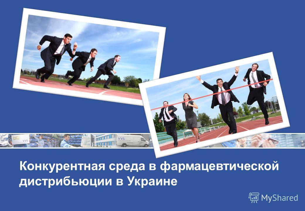 Конкурентная среда в фармацевтической дистрибьюции в Украине