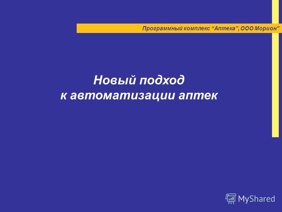 Программный комплекс Аптека, ООО Морион Новый подход к автоматизации аптек