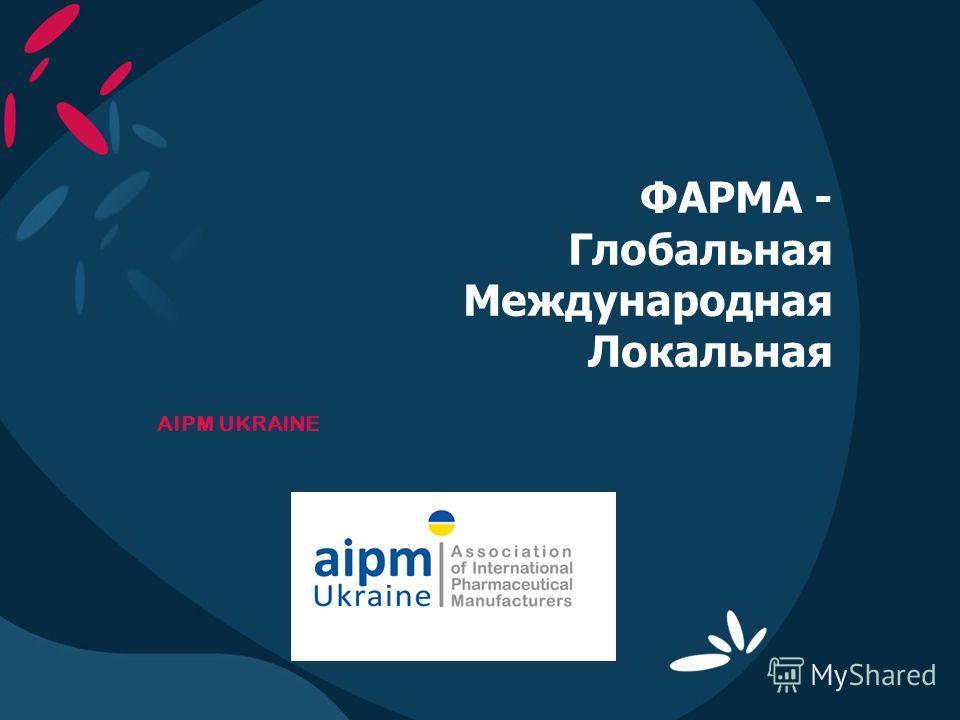 ФАРМА - Глобальная Международная Локальная AIPM UKRAINE
