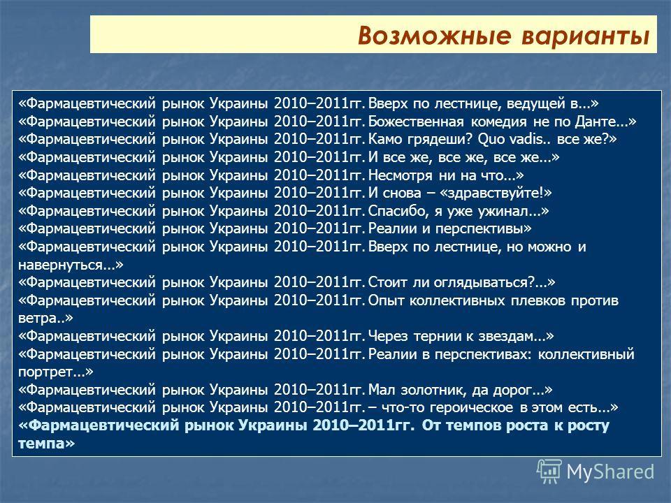 «Фармацевтический рынок Украины 2010–2011гг. Вверх по лестнице, ведущей в...» «Фармацевтический рынок Украины 2010–2011гг. Божественная комедия не по Данте...» «Фармацевтический рынок Украины 2010–2011гг. Камо грядеши? Quo vadis.. все же?» «Фармацевт