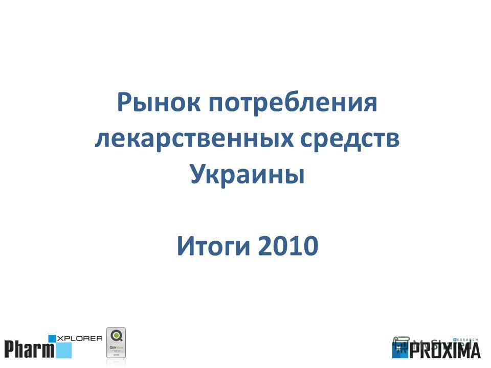 2 Рынок потребления лекарственных средств Украины Итоги 2010
