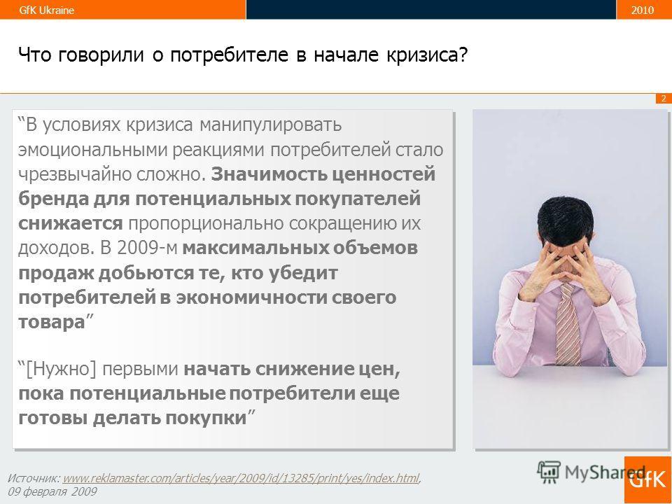 2 GfK Ukraine2010 Что говорили о потребителе в начале кризиса? В условиях кризиса манипулировать эмоциональными реакциями потребителей стало чрезвычайно сложно. Значимость ценностей бренда для потенциальных покупателей снижается пропорционально сокра