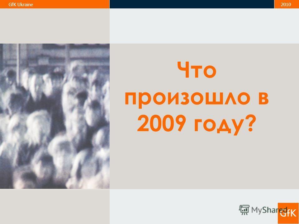 3 GfK Ukraine2010 Что произошло в 2009 году?