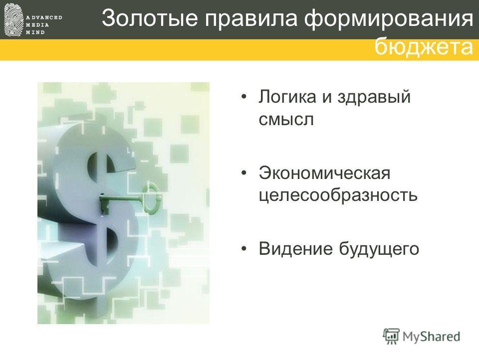 Золотые правила формирования бюджета Логика и здравый смысл Экономическая целесообразность Видение будущего