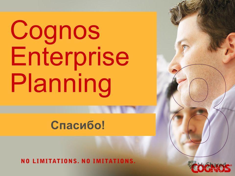 Спасибo! Cognos Enterprise Planning