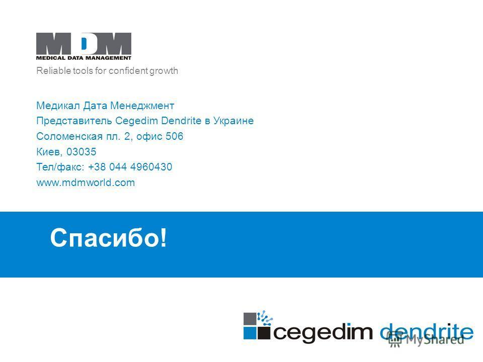 Reliable tools for confident growth 14 июня, 2007 Спасибо! Медикал Дата Менеджмент Представитель Cegedim Dendrite в Украине Соломенская пл. 2, офис 506 Киев, 03035 Тел / факс : +38 044 4960430 www.mdmworld.com