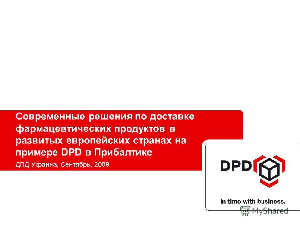 Современные решения по доставке фармацевтических продуктов в развитых европейских странах на примере DPD в Прибалтике ДПД Украина, Сентябрь, 2009
