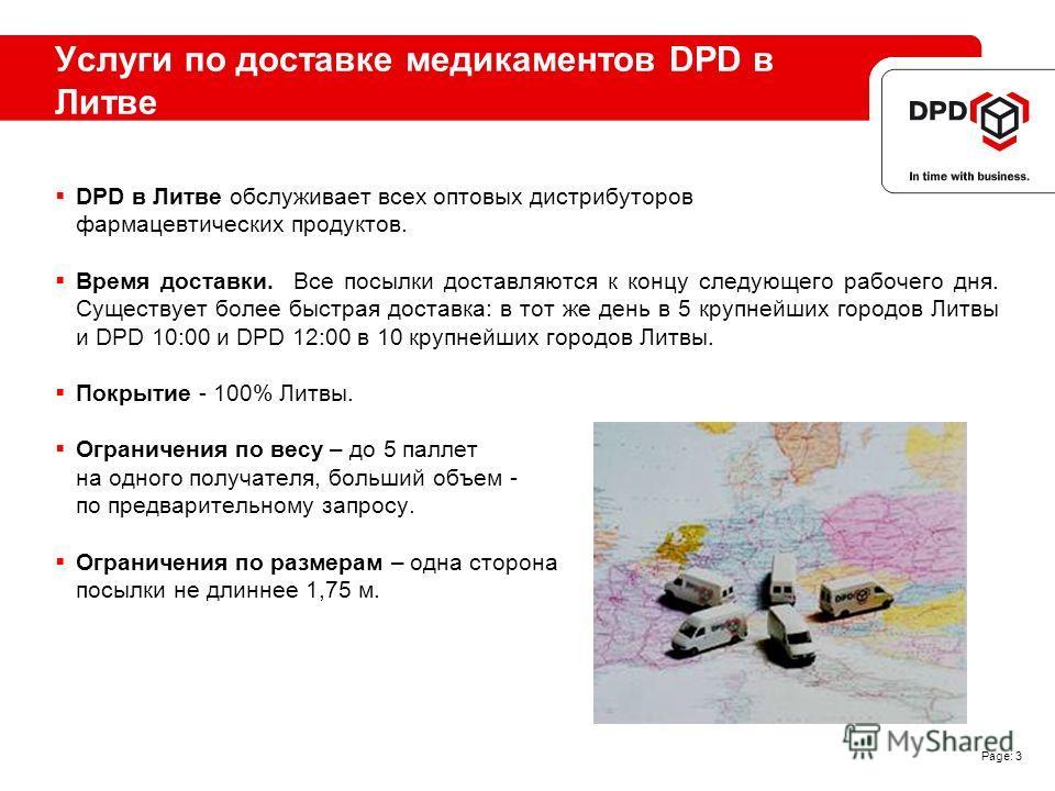 Page: 3 Услуги по доставке медикаментов DPD в Литве DPD в Литве обслуживает всех оптовых дистрибуторов фармацевтических продуктов. Время доставки. Все посылки доставляются к концу следующего рабочего дня. Существует более быстрая доставка: в тот же д