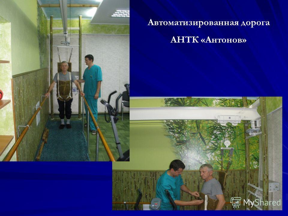 Автоматизированная дорога АНТК «Антонов»