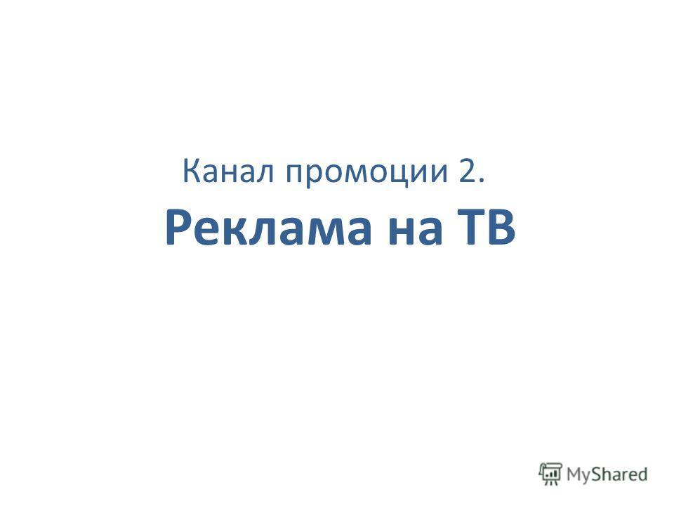 Канал промоции 2. Реклама на ТВ