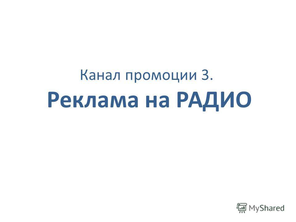Канал промоции 3. Реклама на РАДИО