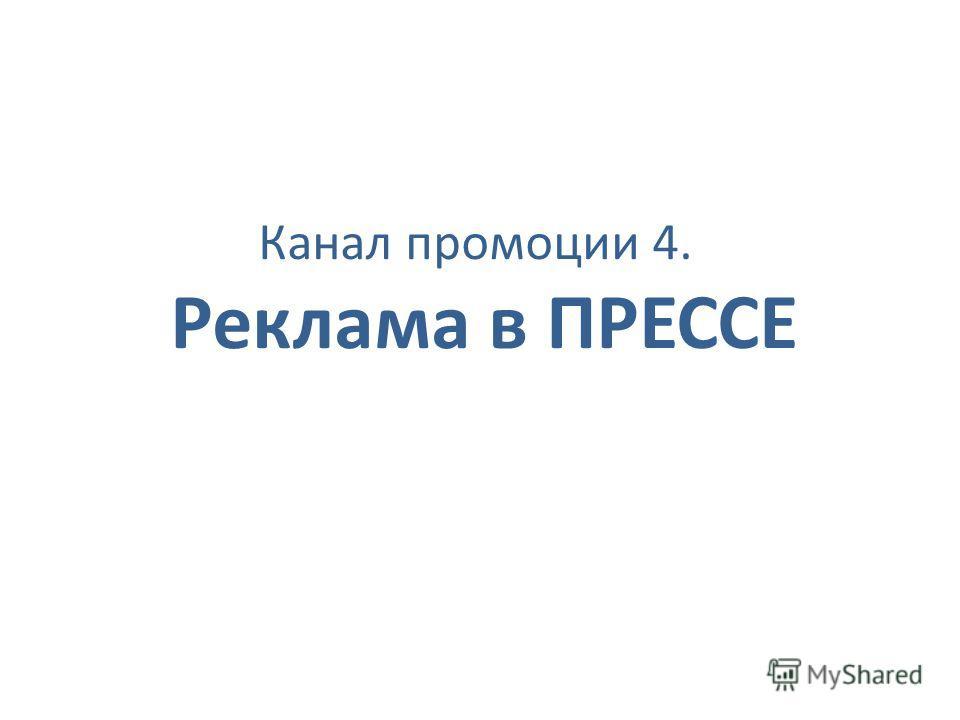 Канал промоции 4. Реклама в ПРЕССЕ