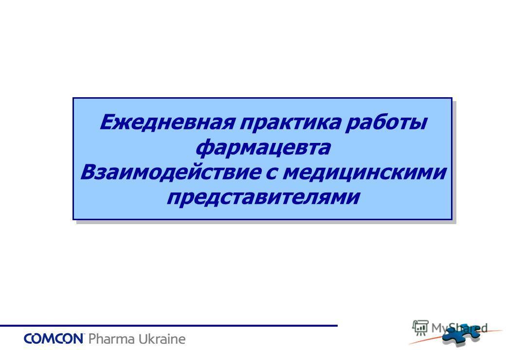 Ежедневная практика работы фармацевта Взаимодействие с медицинскими представителями