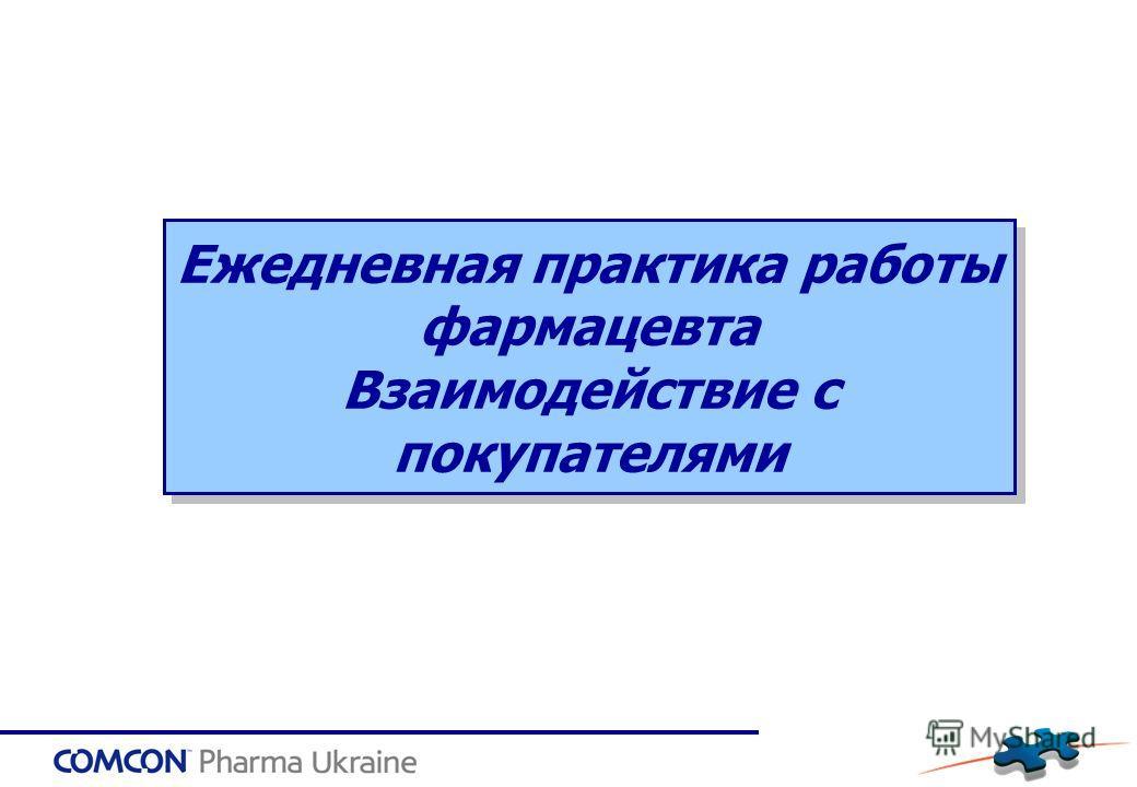 Ежедневная практика работы фармацевта Взаимодействие с покупателями