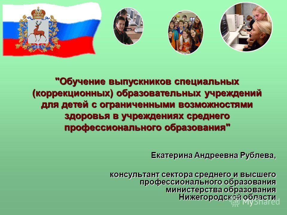 Екатерина Андреевна Рублева, консультант сектора среднего и высшего профессионального образования министерства образования Нижегородской области