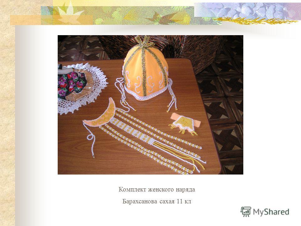 Комплект женского наряда Барахсанова сахая 11 кл