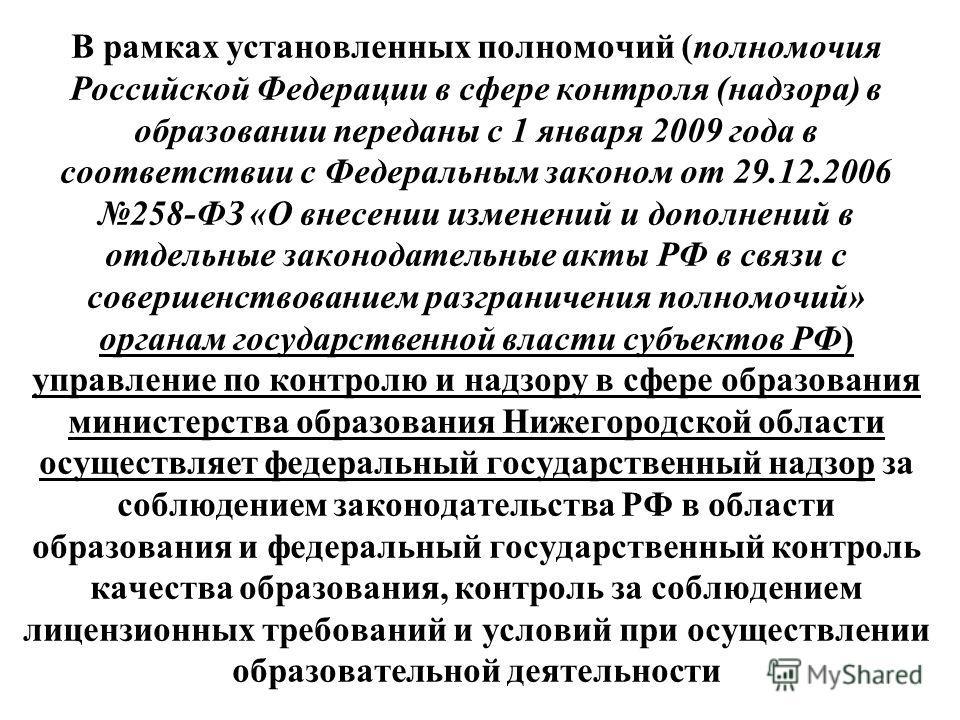 В рамках установленных полномочий (полномочия Российской Федерации в сфере контроля (надзора) в образовании переданы с 1 января 2009 года в соответствии с Федеральным законом от 29.12.2006 258-ФЗ «О внесении изменений и дополнений в отдельные законод