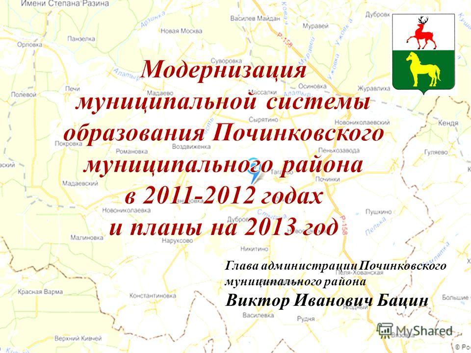 Глава администрации Починковского муниципального района Виктор Иванович Бацин