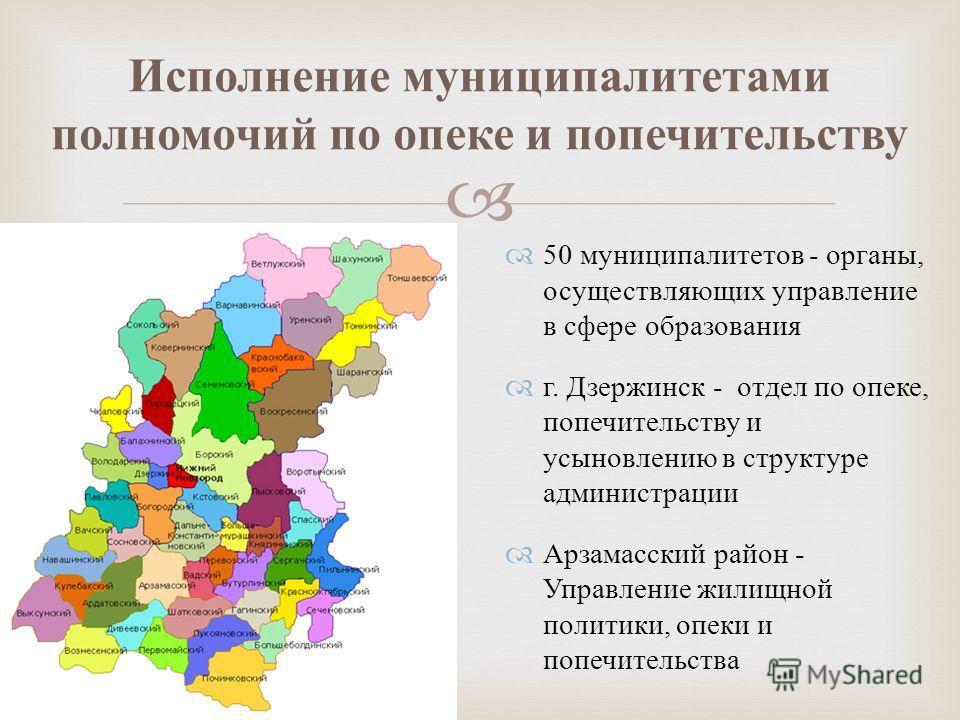 Исполнение муниципалитетами полномочий по опеке и попечительству 50 муниципалитетов - органы, осуществляющих управление в сфере образования г. Дзержинск - отдел по опеке, попечительству и усыновлению в структуре администрации Арзамасский район - Упра