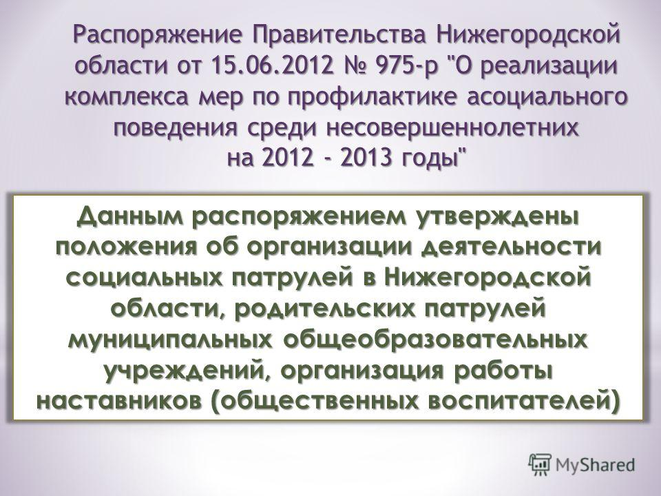 Распоряжение Правительства Нижегородской области от 15.06.2012 975-р