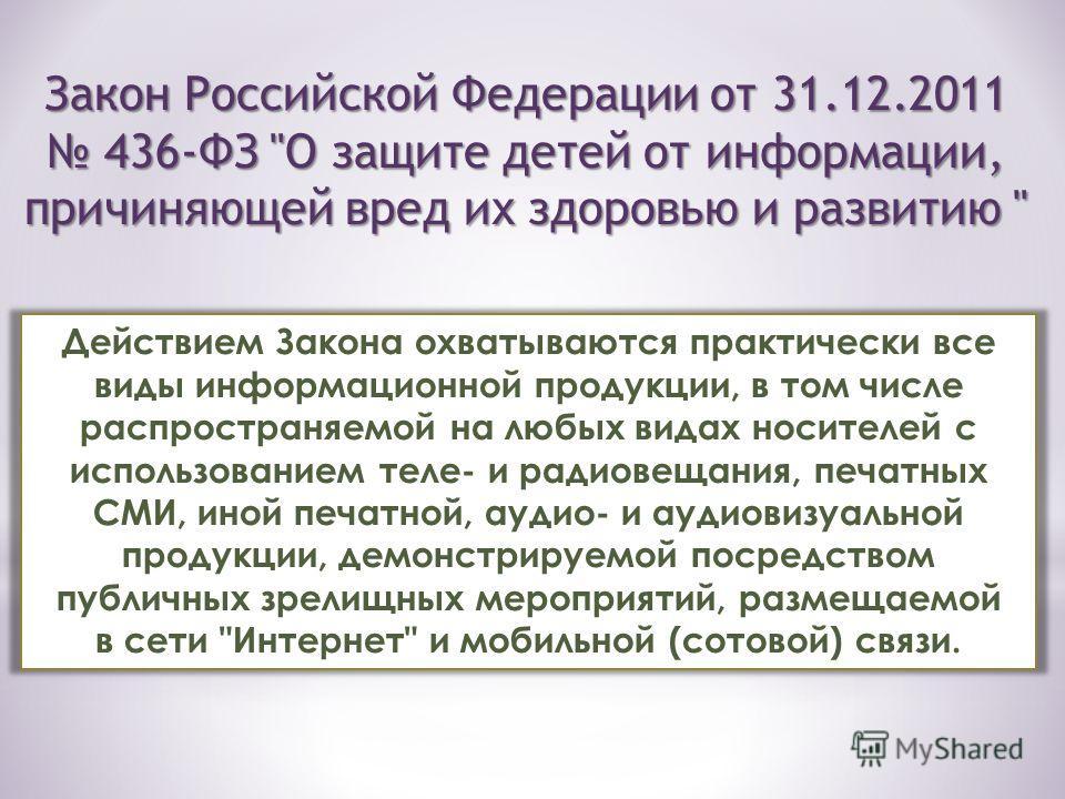 Закон Российской Федерации от 31.12.2011 436-ФЗ
